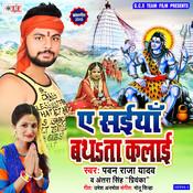 Aawa Chadi Ja Pithaiya Dhani Song
