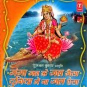 Sunli Maa Ganga Tune Meri Song