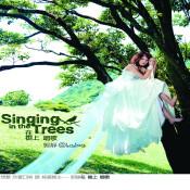 Zai Shu Shang Chang Ge Songs
