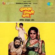 Dhagala Lagali Songs