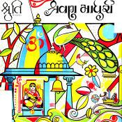 Shravan Madhuri Songs