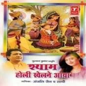 Shyam Holi Khelne Aaya Songs
