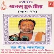 Manas Guru Geeta (Part.22) Songs
