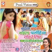 Budhwa Badnam Bhail  Songs
