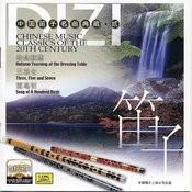 Chinese Music Classics Of The 20th Century: Dizi II Songs