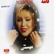 Nameh - Persian Music Songs