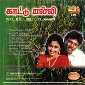 Kattu Malli (Pushpavanam Kuppuswamy) Songs