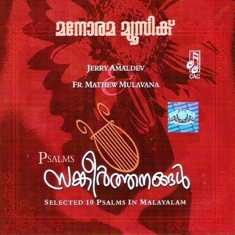 Sangeerthanangal Songs Download: Sangeerthanangal MP3 Malayalam