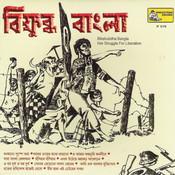 Bikshubdha Bangla Songs