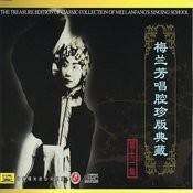 The Pavilion Of Royal Monuments: Aria C (Yu Bei Ting: Xuan Duan San) Song