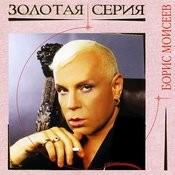 Zolotaya Seriya (Золотая Серия) Songs