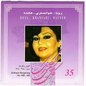 Golhaye Rangarang No. 488 & 495 - Persian Music Songs