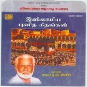 Islamiaya Punitha Geethangal Songs