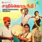 Saathikkoru Needhi Songs