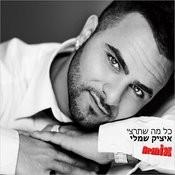 Kol Ma Shetirzi - Dj Dor Ben Hamo Remix (Instrumental) Song