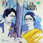 Ek Baar Kaho Songs