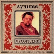 Classics In The Pop Of Treatments. Mussorgsky - The Best Songs