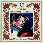 20 Luchshikh Restorannykh Pesen. Lyubo, Brattsy, Lyubo Songs