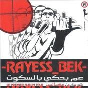 3am Behkeh Bil Sokout Songs