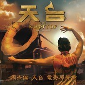 The Rooftop A Jay Chou Film OST-EP Songs