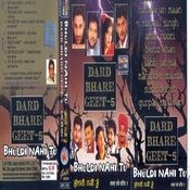 Dard Bhare Geet-5 Songs Download: Dard Bhare Geet-5 MP3