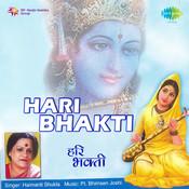 Hari Bhakti Songs