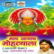Mala Jayach Mohatyala Songs