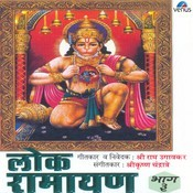 Lok Ramayan- 3 Songs