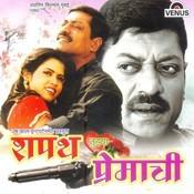 Shapath Tujhya Premachi Songs
