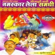 Namaskar Lela Samdhi Songs