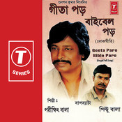 Geeta Paro Bible Paro Songs