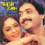 Babua Hamaar Songs