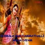 Gubbala Mangammathalli Mahathyam Songs