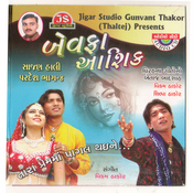 Bewafa Ashique - Sajan Hali Pardesh Part - 4 Songs