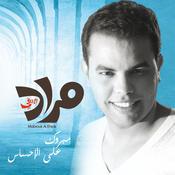 Mabrouk Al Ehsas Songs