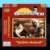 Anubandhalu Series Manasu Mamatha Vol 1 Songs