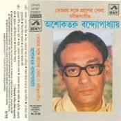 Tomer Sange Praner Khela Songs