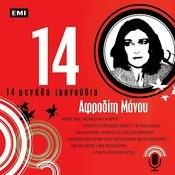14 Megala Tragoudia - Afroditi Manou Songs