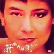 Roman Tam Ji Nian Quan Ju Vol.8: The Legend Of The Condor Heroes Songs