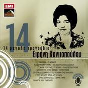 14 Megala Tragoudia - Irini Konitopoulou Songs