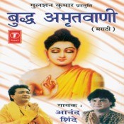 bhim amritwani mp3 song