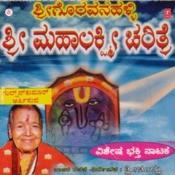 Shri Goravanahalli Sri Mahalakshmi Charitre Song