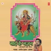 Mai Ke Bhajan Songs