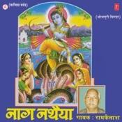 Nag Nathaiya Songs