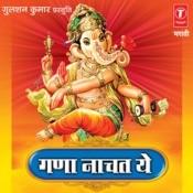 Gana Nachat Ye (Ganarayachi Bhakti Geete) Songs