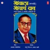 He Paani Anile Mi Math Bharuni Song