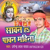Jaib Ticket Katake Baba Dham Song
