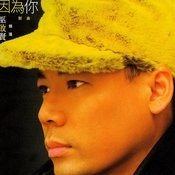 Yi Wei Ni (New Songs & Greatest Hits) Songs