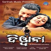 Deha Daraja Helani Song