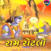 Rame Didho Chhe Rudho Rotlo Song